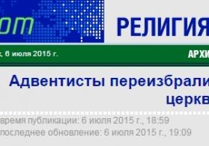 О сессии ГК написали в newsru.com